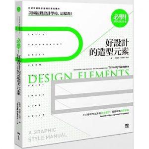 必學!好設計的造型元素:美國視覺設計學校,這樣教!不只學造型元素的黃金定律,更要破解創意犯規.jpg