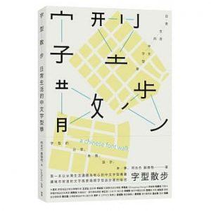字型散步:日常生活的中文字型學.