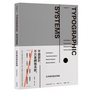 文字排印設計系統