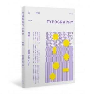 Typography-字誌:Issue-03-嚴選字型401