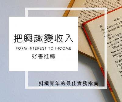 興趣變收入