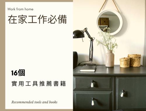 【在家工作必備】16個實用工具及推薦書籍