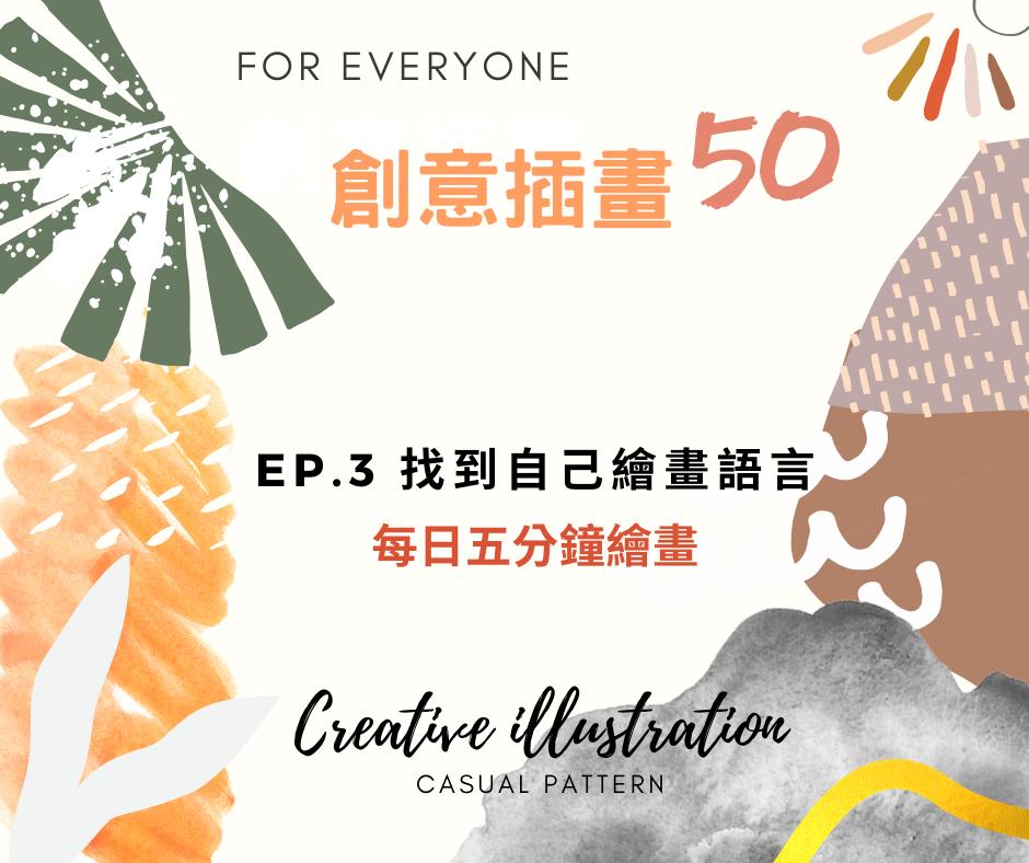 【創意插畫50】EP.3每日五分鐘練習,找到你的繪畫語言